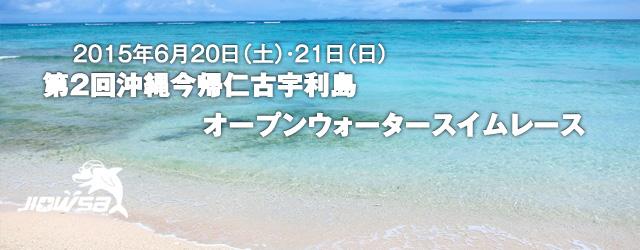 第2回沖縄今帰仁村古宇利島オープンウォータースイムレース