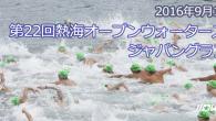 大会要項 名称 第22回熱海オープンウォータージャパングラン […]