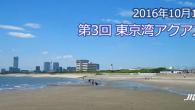 大会要項 名称 第3回東京湾アクアスロン稲毛大会 日時 20 […]