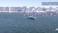 大会要項 名称 第1回 東京湾オープンウォータースイムマイル […]