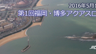大会要項 名称 第1回福岡・博多湾アクアスロン大会 日時 2 […]