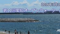 大会要項 名称 第11回愛知オープンウォータースイムレース  […]