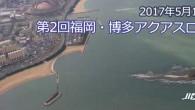 2017年5月14日(日)福岡市マリナタウン海浜公園にて実施 […]