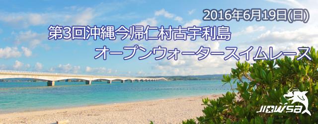 大会要項 名称 第3回沖縄今帰仁村古宇利島オープンウォーター […]
