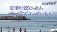 大会要項 名称 第4回大阪せんなんオープンウォータースイムレ […]