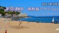 大会要項 名称 第5回 静岡・南熱海アクアスロン大会 日時  […]