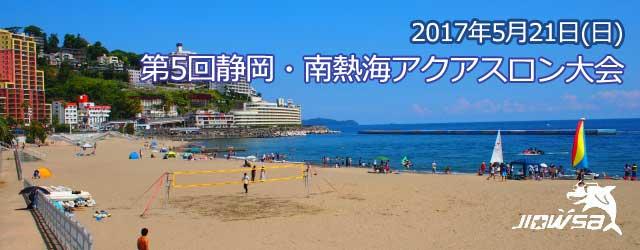 第5回 静岡・南熱海アクアスロン大会