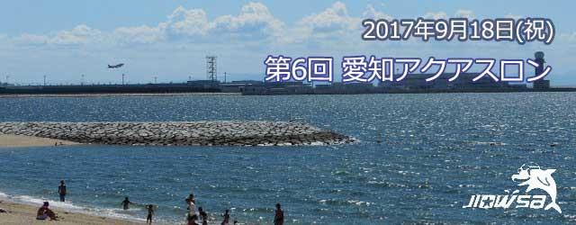 第6回愛知アクアスロン大会中止のお知らせ 今週末、9月18日 […]