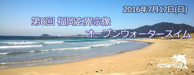 大会要項 名称 第6回 福岡玄界宗像オープンウォータースイム […]