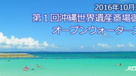 大会要項 名称 第1回沖縄世界遺産斎場御嶽オープンウォータ― […]