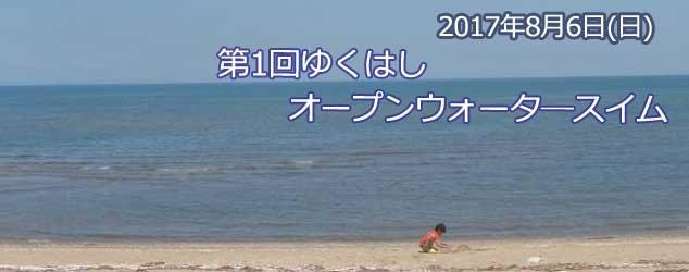 来る8月5日(土)6日(日)福岡県行橋市で開催予定の第1回ゆ […]
