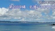 大会要項 名称 第2回沖縄・名護アクアスロン大会 日時 20 […]