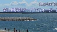 大会要項 名称 第12回愛知オープンウォータースイムレース  […]
