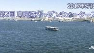 大会要項 名称 第2回 東京湾オープンウォータースイム 日時 […]