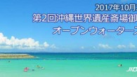 第2回沖縄世界遺産斎場御嶽オープンウォータースイム中止のお知 […]