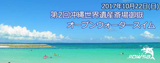 第2回沖縄世界遺産斎場御嶽オープンウォータ―スイム(中止)