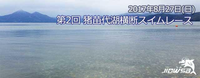 大会要項 名称 第2回猪苗代湖横断スイムレース 日時 201 […]