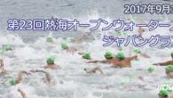 大会要項 名称 第23回熱海オープンウォータージャパングラン […]