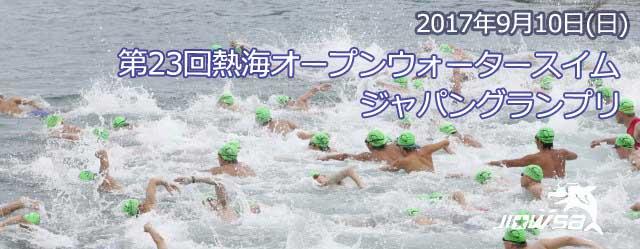 第23回熱海オープンウォータージャパングランプリ