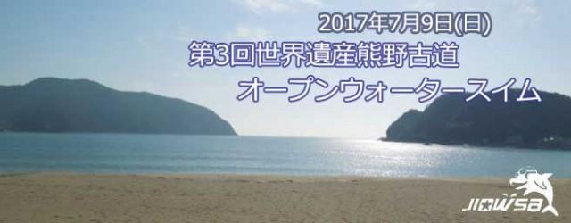 大会要項 名称 第2回世界遺産熊野古道オープンウォータースイ […]