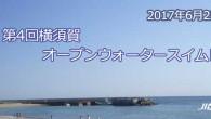 大会要項 名称 第4回横須賀オープンウォータースイムレース  […]