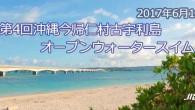 大会要項 名称 第4回沖縄今帰仁村古宇利島オープンウォーター […]
