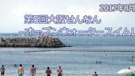 大会要項 名称 第5回大阪せんなんオープンウォータースイムレ […]