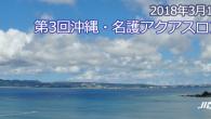 大会要項 名称 第3回沖縄・名護アクアスロン大会 日時 20 […]
