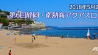 大会要項 名称 第6回 静岡・南熱海アクアスロン大会 日時  […]