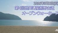 大会要項 名称 第4回世界遺産熊野古道オープンウォータースイ […]