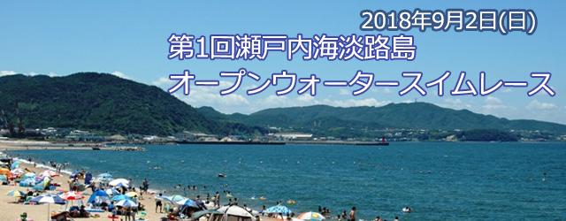 第1回 瀬戸内海淡路島オープンウォータースイムレース