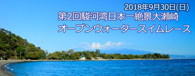 第2回 駿河湾日本一絶景大瀬崎オープンウォータースイム