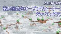 大会要項 名称 第24回熱海オープンウォータージャパングラン […]