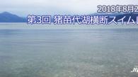 大会要項 名称 第3回猪苗代湖横断スイムレース 日時 201 […]