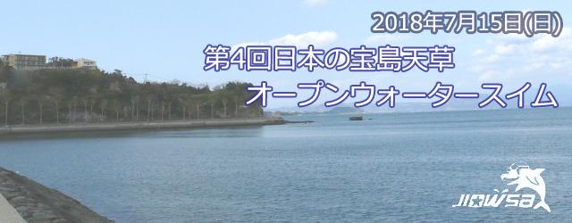 第4回熊本天草オープンウォータースイムレース