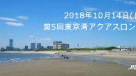 大会要項 名称 第5回東京湾アクアスロン大会 日時 2018 […]