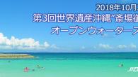 大会要項 名称 第3回沖縄世界遺産斎場御嶽オープンウォータ― […]