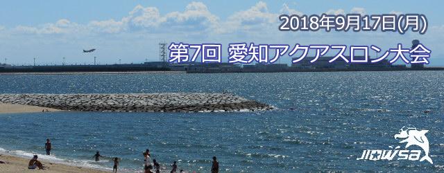 大会要項 名称 第7回愛知アクアスロン大会 日時 2018年 […]