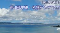 大会要項 名称 第4回沖縄・名護アクアスロン大会 日時 20 […]