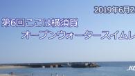 大会要項 名称 第6回ここは横須賀オープンウォータースイムレ […]