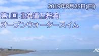 大会要項 名称 第1回 北海道石狩湾オープンウォータースイム […]
