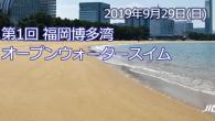 大会要項 名称 第1回 福岡博多湾オープンウォータースイムレ […]