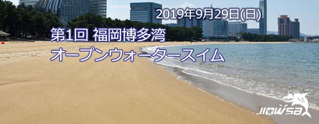 第1回 福岡博多湾オープンウォータースイムレース
