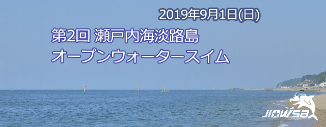 第2回 瀬戸内海淡路島オープンウォータースイムレースリザルト