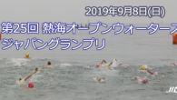 大会要項 名称 第25回熱海オープンウォータージャパングラン […]