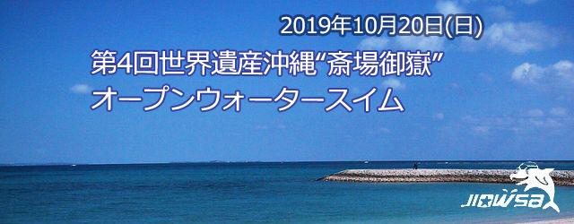 大会要項 名称 第4回沖縄世界遺産斎場御嶽オープンウォータ― […]