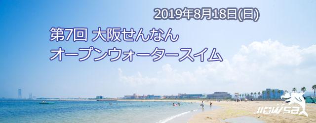 大会要項 名称 第7回大阪せんなんオープンウォータースイムレ […]
