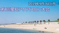 大会要項 名称 第8回愛知アクアスロン大会 日時 2019年 […]