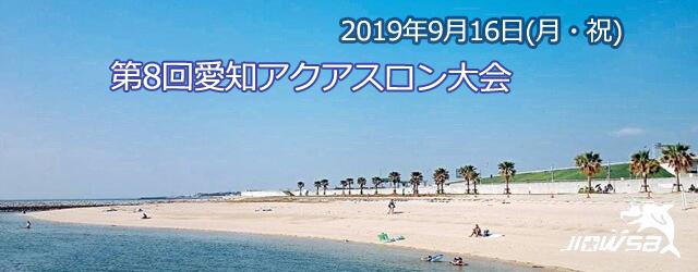 第8回愛知アクアスロン大会(10月22日に延期:愛知県美浜町小野浦海水浴場)