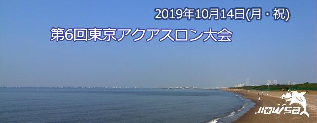 大会要項 名称 第6回東京湾アクアスロン大会 日時 2019 […]